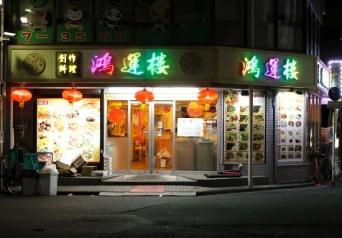 西川口の中華料理店「鴻運樓」の外観