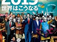 画像は、『2015 世界はこうなる』(日経BP社)より
