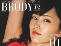 「BRODY」vol,2 (白夜書房)