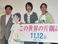 左から片渕須直監督、のん、原作者・こうの史代