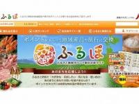JTB西日本が運営するふるさと納税サイト「ふるぽ」(「ふるぽ HP」より)