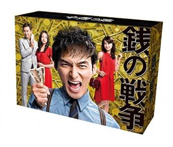 写真は関西テレビで放送された「銭の戦争」DVDより