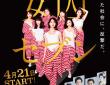 女囚セブン|テレビ朝日公式ホームページより