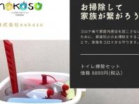 株式会社nokosoのプレスリリース画像
