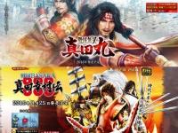 上:『戦国無双 〜真田丸〜』、下:『戦国BASARA 真田幸村伝』、各公式サイトより。