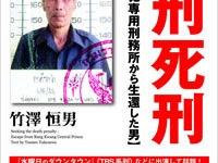 『求刑死刑 タイ・重罪犯専用刑務所から生還した男』(彩図社)