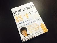 『仕事の英語 いますぐ話すためのアクション123』(すばる舎刊)