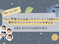 「もし宇宙人と出会ったら?」という疑問から、現代のコミュニケーションを考える-京都大学木村大治教授の研究
