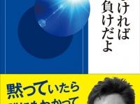 バラエティ復帰の古舘伊知郎がアノ昭和アイドルから引き出した意味深な言葉|ほぼ週刊吉田豪