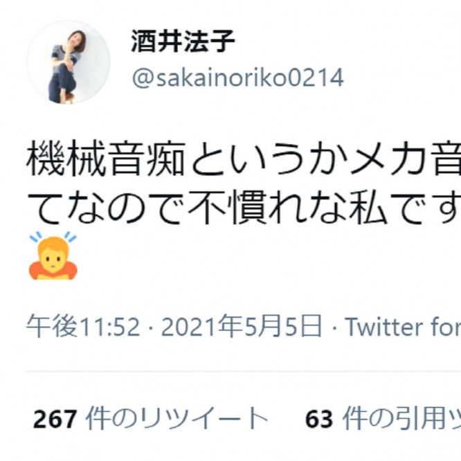 Twitter:酒井法子(@sakainoriko0214)より