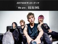 NHK「2017 NHKサッカーテーマ:ONE OK ROCK『We are』」より