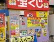7億円「サマージャンボ宝くじ」10年周期の法則(1)1等は「90組台」が出る