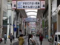 商店街の復興コメント