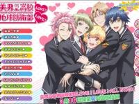 『美男高校地球防衛部LOVE!LOVE!』公式サイトより。
