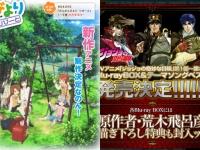 左:『のんのんびより りぴーと』、右:『ジョジョの奇妙な冒険』、各公式サイトより