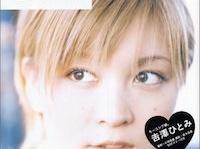 吉澤ひとみ写真集 『8teen』(ワニブックス)