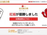 第67回NHK紅白歌合戦 夢を歌おう - NHKオンライン