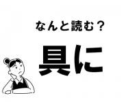 """【難解】""""ぐに""""じゃない! 「具に」の正しい読み方"""