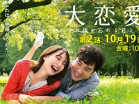 『大恋愛~僕を忘れる君と』公式サイトより