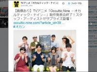 TVアニメ『オカルティック・ナイン』公式Twitter(@occultic_nine)より