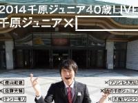 2014千原ジュニア40歳LIVE「千原ジュニア×□」 [DVD]より