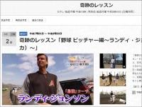 NHK『奇跡のレッスン』BS公式サイトより