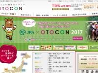 「OTOCON」公式サイトより