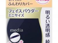 持ち運びが便利!  メディアのミニシリーズ「フェイスパウダー」が発売