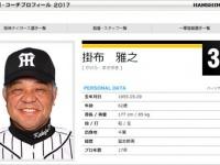 阪神タイガース・球団オフィシャルサイトより