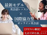 最新モデルの英会話!東アフリカの貧困を抜本的に改善する国際協力型オンライン英会話のプレスリリース画像