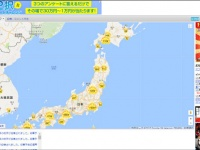「事故物件公示サイト 大島てる」ホームページ
