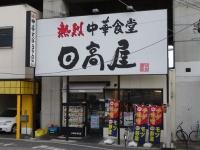日高屋の店舗(「Wikipedia」より)