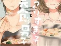 『ご飯つくりすぎ子と完食系男子(1)』(幻冬舎)