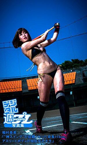 """※イメージ画像:『稲村亜美「""""神スイング""""が話題となった身長173cm、アスリートボディの現役女子大生」』"""