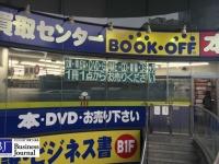 ブックオフ店舗(撮影=編集部)