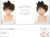 ※イメージ画像:佐藤栞里オフィシャルブログ「HOCCORI SHIORI BIYORI」より