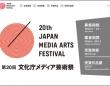 「文化庁メディア芸術祭」公式サイトより。