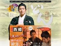 NHK大河ドラマ『西郷どん』番組公式サイトより