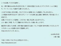 『小野大輔』オフィシャルWebサイトより。