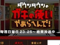 『ダウンタウンのガキの使いやあらへんで!』(日本テレビ)番組HPより