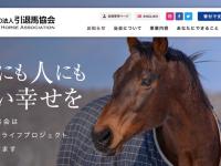 認定特定非営利活動法人引退馬協会のプレスリリース画像