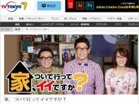 テレビ東京『家、ついて行ってイイですか?』