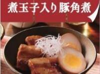 「煮玉子入り豚角煮」(画像は公式サイトより)