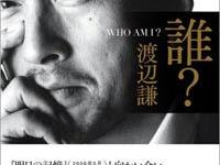 『誰?-WHO AM I?』(ブックマン社)