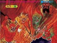 『地獄大図鑑 復刻版』(復刊ドットコム)