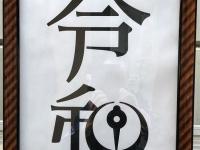令和が八戸市になっている額(画像提供:佐々木良蔵さん、以下同)