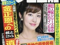「週刊アサヒ芸能」徳間書店・2017年12月21号