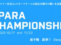 株式会社ePARAのプレスリリース画像