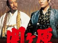 8月23日(水)よりDVD&ブルーレイが発売されるTBS版『関ヶ原』。加藤剛、森繁久彌ほか超豪華キャストが出演。