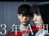 『3年A組 -今から皆さんは、人質です-』(日本テレビ系)公式サイトより